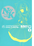 にゃんことカイザー2(4コマKINGSぱれっとコミックス)