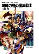 魔法戦士リウイ ファーラムの剣2 呪縛の島の魔法戦士(富士見ファンタジア文庫)