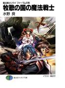 魔法戦士リウイ ファーラムの剣3 牧歌の国の魔法戦士(富士見ファンタジア文庫)