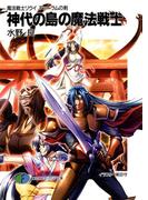魔法戦士リウイ ファーラムの剣5 神代の島の魔法戦士(富士見ファンタジア文庫)