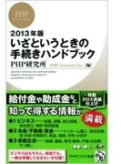 2013年版 いざというときの手続きハンドブック(PHPビジネス新書)
