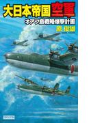 大日本帝国空軍(歴史群像新書)