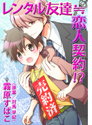 レンタル友達≒恋人契約!?(1)