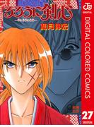 るろうに剣心―明治剣客浪漫譚― カラー版 27(ジャンプコミックスDIGITAL)