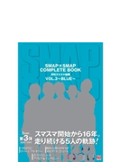 SMAP×SMAP COMPLETE BOOK 月刊スマスマ新聞 VOL.3 BLUE