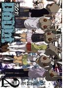 Doubt2巻(ガンガンコミックス)