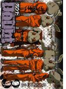 Doubt3巻(ガンガンコミックス)