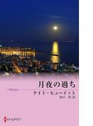 月夜の過ち(ハーレクイン・ロマンス)