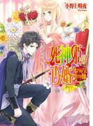 死神姫の再婚10 -始まりの乙女と終わりの教師-(B's‐LOG文庫)