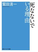 死なないでいる理由(角川ソフィア文庫)