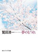 夢のもつれ(角川ソフィア文庫)