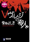 Vヴィレッジの殺人(祥伝社文庫)