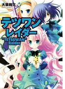 テツワンレイダー4(富士見ファンタジア文庫)