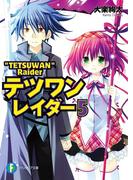テツワンレイダー5(富士見ファンタジア文庫)
