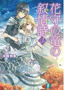 花守の竜の叙情詩3(富士見ファンタジア文庫)