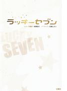 ラッキーセブン(フジテレビBOOKS)