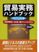 貿易実務ハンドブック 「貿易実務検定」準A級・B級オフィシャルテキスト アドバンスト版 第4版