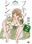 フキゲンシンデレラ (2)(電撃ジャパンコミックス)