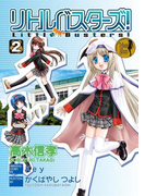 リトルバスターズ!(2)(電撃コミックス)