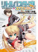 リトルバスターズ! エクスタシー 朱鷺戸沙耶 ~SCHOOL REVOLUTION~(電撃コミックス)