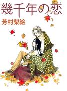 幾千年の恋(1)