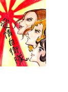愛情自衛隊(4)