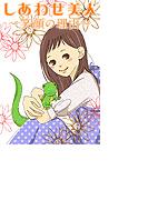 しあわせ美人(4)(全力コミック)