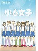 小6女子(2)(全力コミック)