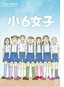 小6女子(3)(全力コミック)