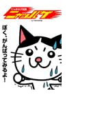 にゃまはげ仮面 ニャッパゲ(3)(全力コミック)