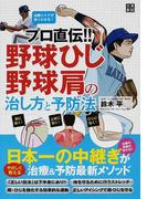 プロ直伝!!野球ひじ・野球肩の治し方と予防法