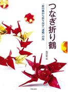つなぎ折り鶴 一枚の紙から折り出す「連鶴」の技