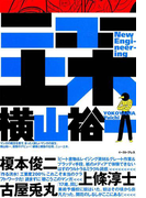 ニュー土木(Cue comics)