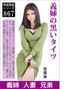 義姉の黒いタイツ(愛COCO!)