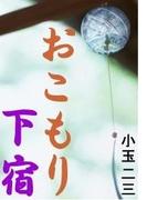 おこもり下宿(愛COCO!)