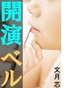 開演ベル(愛COCO!)