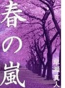 春の嵐(愛COCO!)
