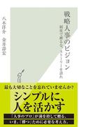 戦略人事のビジョン~制度で縛るな、ストーリーを語れ~(光文社新書)