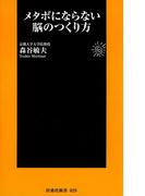 メタボにならない脳のつくり方(扶桑社新書)