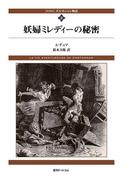 新装版 ダルタニャン物語 第2巻 妖婦ミレディーの秘密