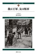 新装版 ダルタニャン物語 第3巻 我は王軍、友は叛軍