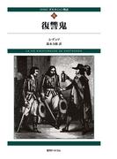 新装版 ダルタニャン物語 第5巻 復讐鬼