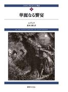新装版 ダルタニャン物語 第8巻 華麗なる饗宴