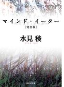 マインド・イーター[完全版](創元SF文庫)