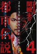 Mr.都市伝説関暁夫の都市伝説 4 2013年新時代の扉がいま開かれる