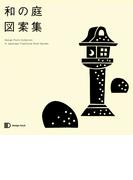 和の庭図案集