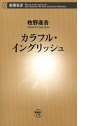 カラフル・イングリッシュ(新潮新書)(新潮新書)