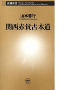 関西赤貧古本道(新潮新書)(新潮新書)