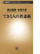 できる人の書斎術(新潮新書)(新潮新書)