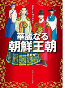 歴史と人物でわかる華麗なる朝鮮王朝(角川ソフィア文庫)